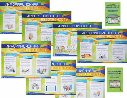 Informatsionnaja bezopasnost. 1-11 klass (komplekt iz 2 knig + 7 plakatov)