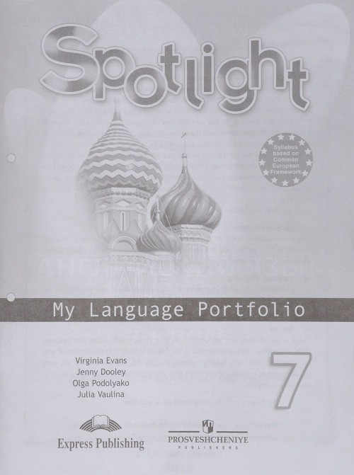 Spotlight 7: My Language Portfolio / Anglijskj jazyk. 7 klass. Jazykovoj portfel. Uchebnoe posobie
