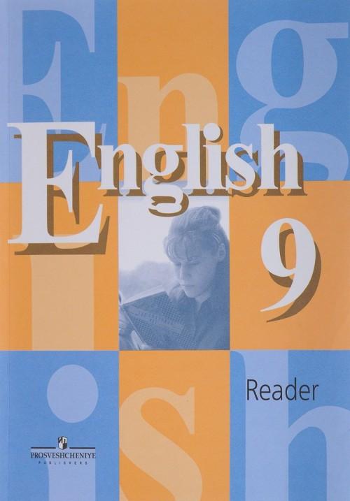 English 9: Reader / Английский язык. 9 класс. Книга для чтения. Учебное пособие