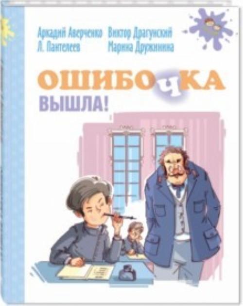 Oshibochka vyshla!