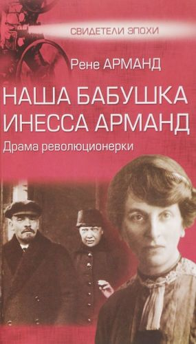 Nasha babushka Inessa Armand.Drama revoljutsionerki