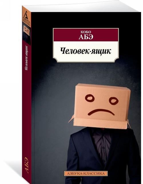 Chelovek-jaschik