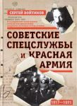 Sovetskie spetssluzhby i Krasnaja Armija. 1917-1921