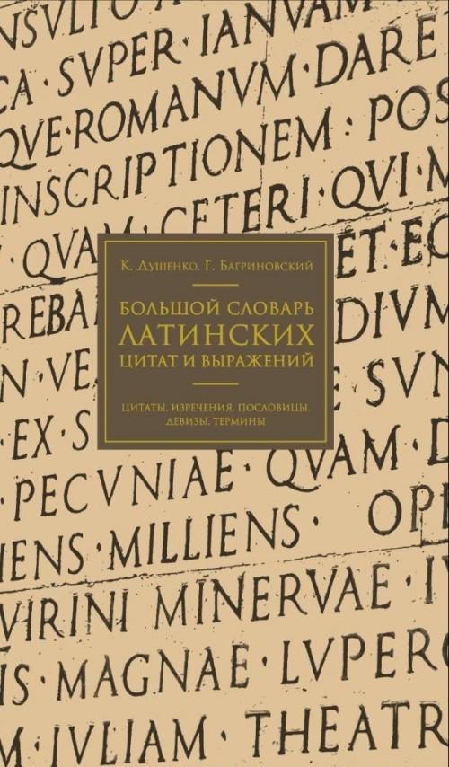 Bolshoj slovar latinskikh tsitat i vyrazhenij