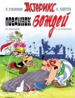 Poedinok vozhdej. Asteriks / Asterix