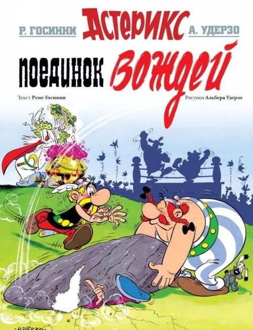 Поединок вождей. Asteriks / Asterix