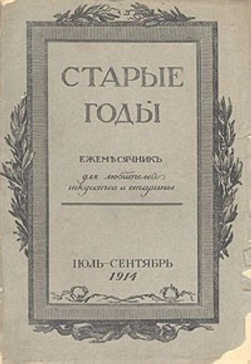 """""""Starye gody"""" - ezhemesjachnik dlja ljubitelej iskusstva i stariny. 1911-1916 gg."""