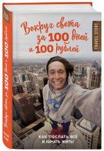 Vokrug sveta za 100 dnej i 100 rublej