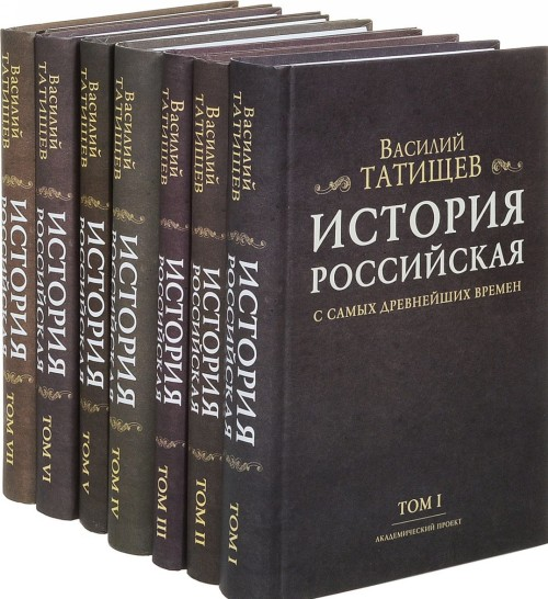 Istorija Rossijskaja s samykh drevnejshikh vremen (komplekt iz 7 knig)