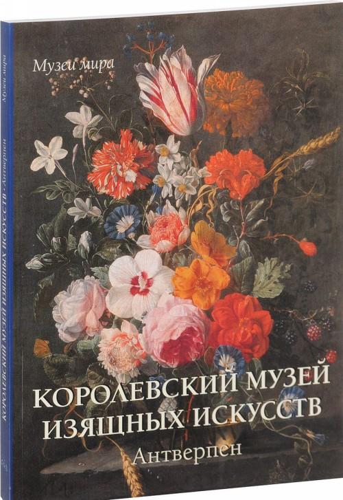 Korolevskij muzej izjaschnykh iskusstv. Antverpen