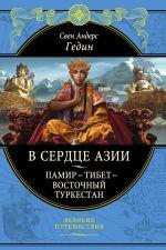 V serdtse Azii. Pamir - Tibet - Vostochnyj Turkestan