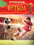 Futbol. Detskaja entsiklopedija