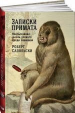 Zapiski primata. Neobychajnaja zhizn uchenogo sredi pavianov