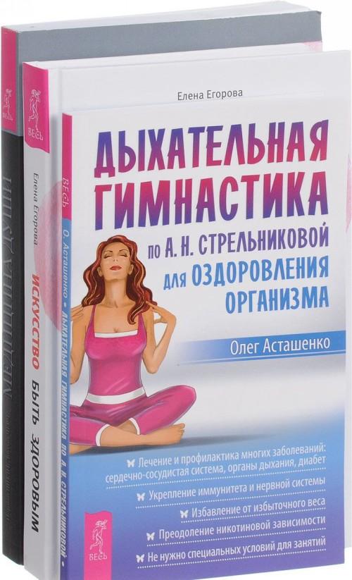 Дыхательная гимнастика. Искусство быть здоровым. Медицина души (комплект из 3 книг)