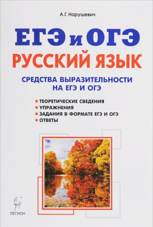 Russkij jazyk. 9-11 klassy. Sredstva vyrazitelnosti na EGE i OGE