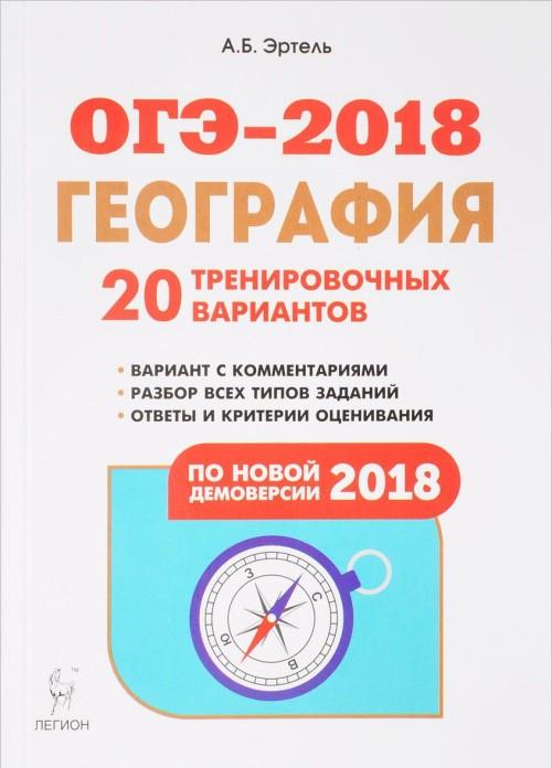 OGE-2018. Geografija. 9 klass. 20 trenirovochnykh variantov
