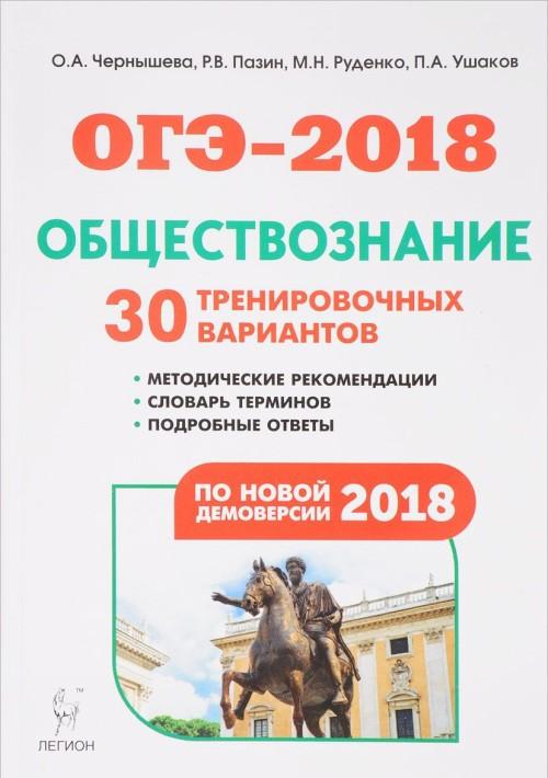 EGE-2018. Obschestvoznanie. 9 klass. 30 trenirovochnykh variantov