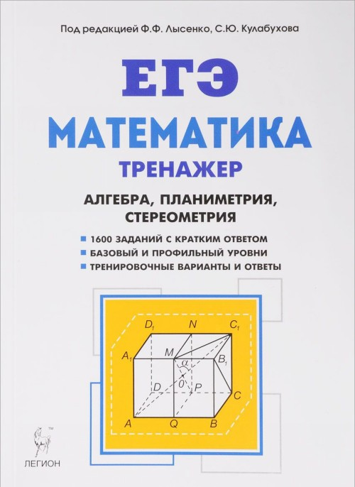 EGE. Matematika. 10-11 klassy. Trenazher. Algebra, planimetrija, stereometrija. Bazovyj i profilnyj urovni