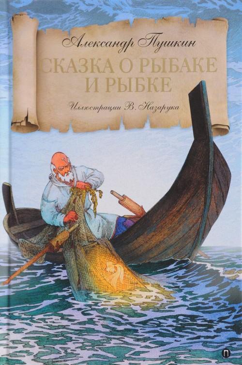 Skazka o rybake i rybke