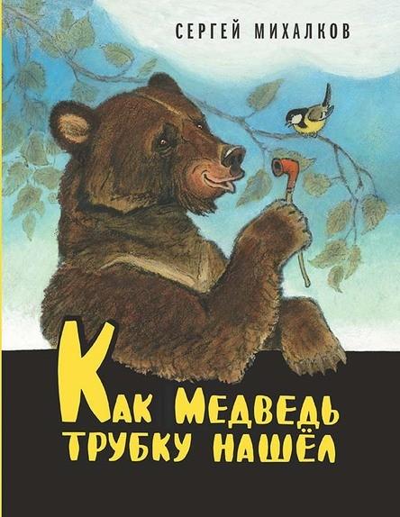 Kak medved trubku nashel