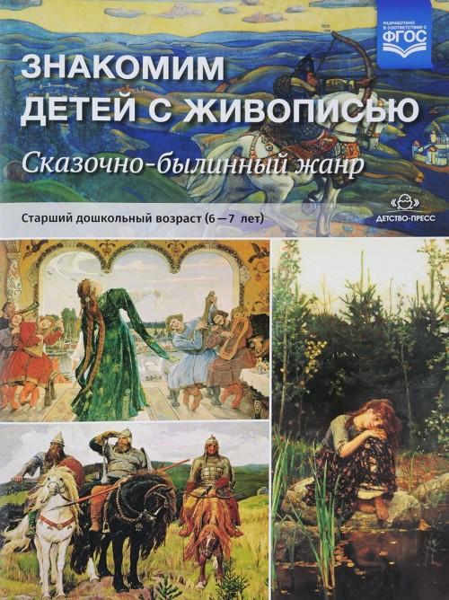Znakomim detej s zhivopisju.Skazochno-bylinnyj zhanr.(6-7l.) St.doshk.vozrast (FGOS)