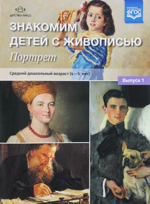 Znakomim detej s zhivopisju.Portret.Vyp.1.(4-5l.) St.doshk.vozrast (FGOS)