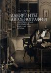 Labirinty avtobiografii:ekzistentsialno-narrativnyj analiz lichnykh istorij (16+)