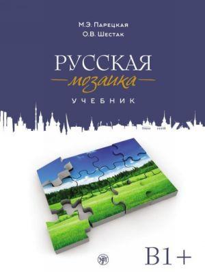 Russkaja mozaika. Uchebnik russkogo jazyka. Uroven B1 - B2. Soderzhit CD i DVD diski.