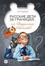 Russkie deti za granitsej, ili Posadite tigra v svoj benzobak