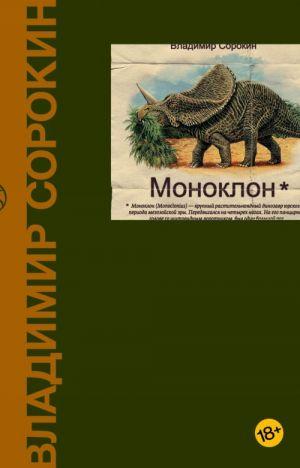 Monoklon