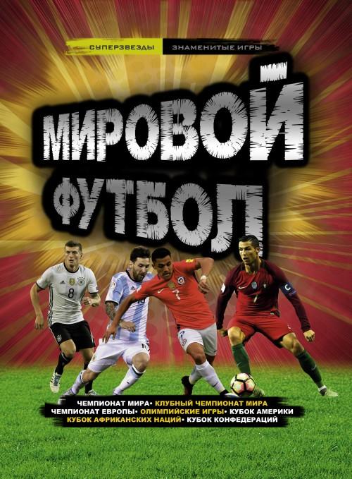 Mirovoj futbol