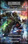 """Vechnyj. Vyzhivshij s """"Ermaka"""""""