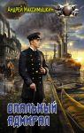 Opalnyj admiral