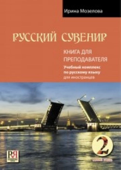 Russkij suvenir 2. Kniga dlja prepodavatelja / Russian souvenir 2. Pre-Intermediate level. Teacher's guide. Incl. CD