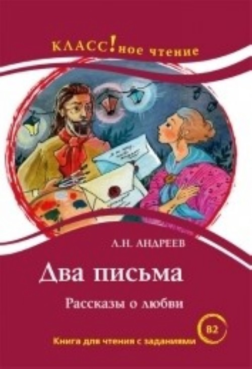 """Dva pisma"" L.N. Andreev. Lexical minimum 6 000 words (B2)"