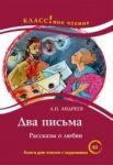 """""""Два письма"""" Л.Н. Андреев. Лексический минимум — 6 000 слов (B2)"""