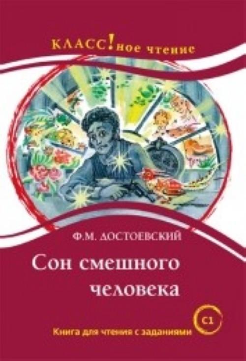 """""""Son smeshnogo cheloveka"""" F.M. Dostoevskij. Lexical minimum 12 000 words (C1)"""