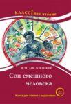 """""""Сон смешного человека"""" Ф.М. Достоевский. Лексический минимум — 12 000 слов (C1)"""