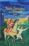 Jaschik Pandory,ili Propavshie deti