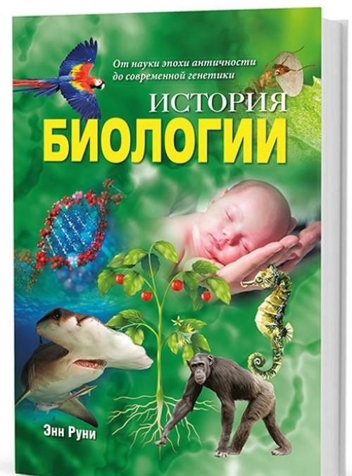 Istorija biologii. Ot nauki epokhi antichnosti do sovremennoj genetiki