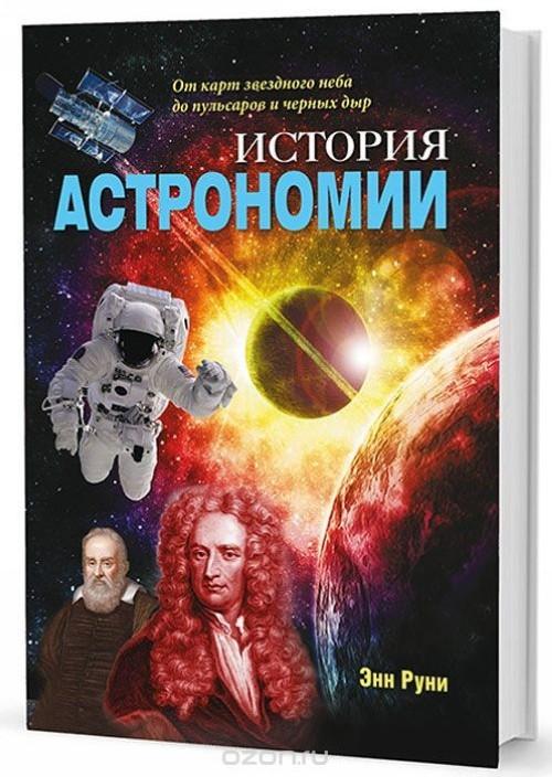 Istorija astronomii:Ot kart zvezdnogo neba do pulsarov i chernykh dyr