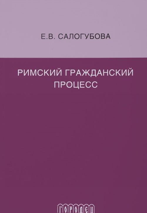 Rimskij grazhdanskij protsess