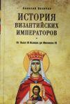 Istorija Vizantijskikh imperatorov.Ot Lva III Isavra do Mikhaila III