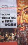Pravda i lozh ob Ioanne Groznom
