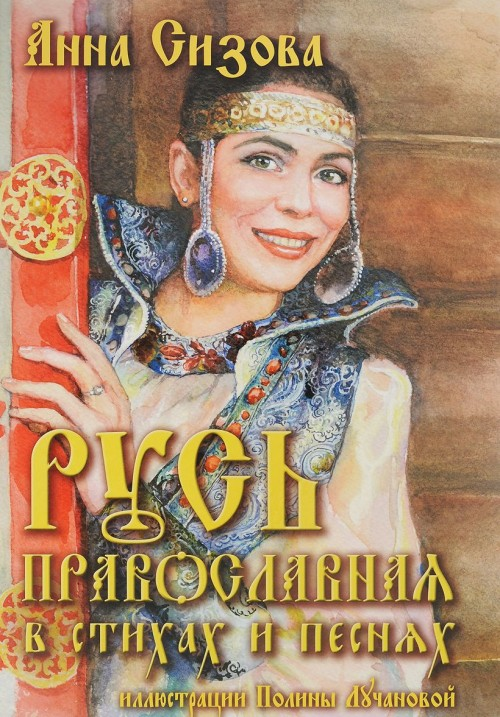 Rus Pravoslavnaja v stikhakh i pesnjakh (+ CD)