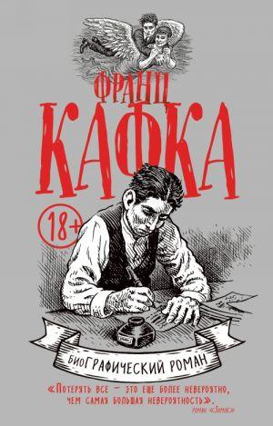 Frants Kafka. Graficheskij roman