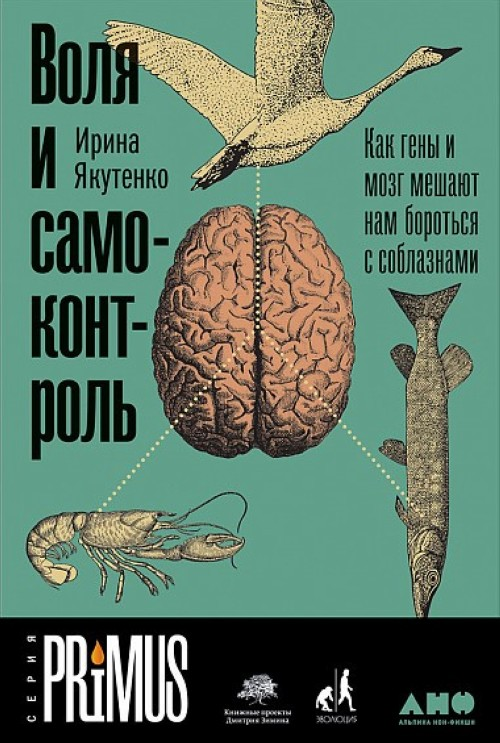 Volja i samokontrol.Kak geny i mozg meshajut nam borotsja s soblaznami