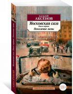 Moskovskaja saga. Kniga 1. Pokolenie zimy