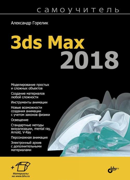 Samouchitel 3ds Max 2018
