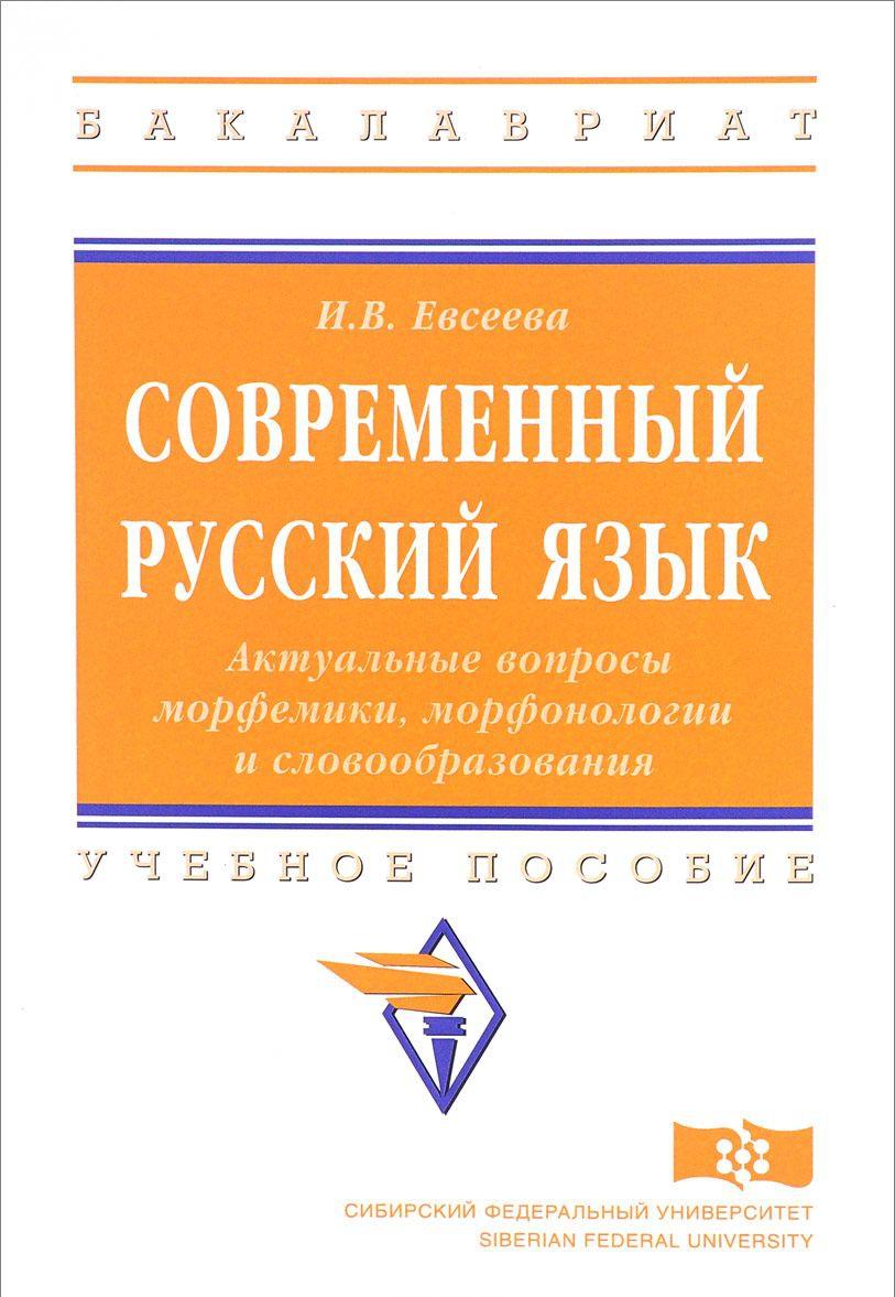 Sovremennyj russkij jazyk. Aktualnye voprosy morfemiki, morfonologii i slovoobrazovanija. Uchebnoe posobie